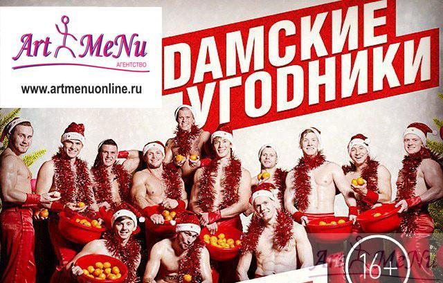 Сайты мужских эротических шоу москвы